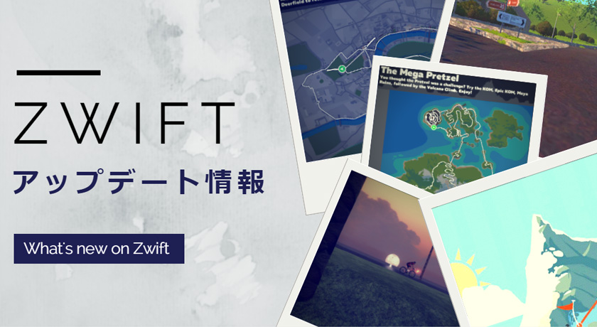 Android版Zwiftが正式リリース開始!