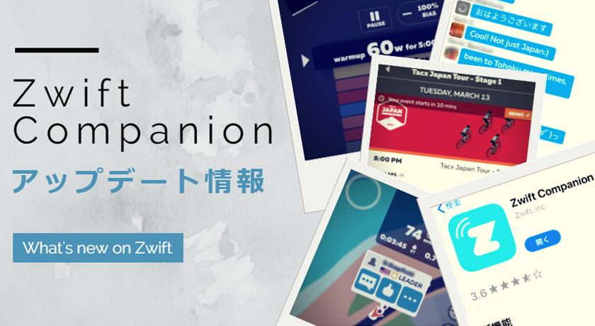 2018年06月25日のZwift Companionアップデート情報
